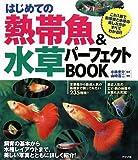 はじめての熱帯魚&水草パーフェクトBOOK