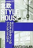 北欧STYLE HOUSE (GEIBUN MOOKS 899) [大型本] / 芸文社 (刊)