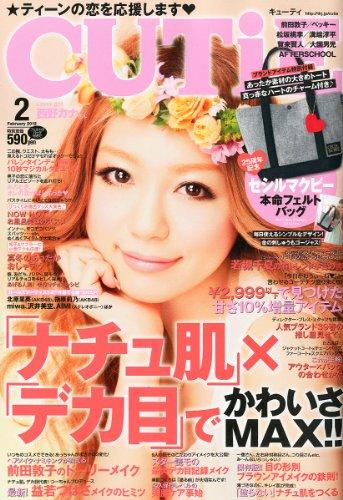 CUTiE (キューティ) 2012年 02月号 [雑誌]