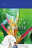 毎日を幸せにするホオポノポノ手帳2016