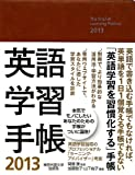 英語学習手帳2013 (The English Learning Planner)