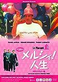 メルシィ!人生 HDリマスター版[DVD]