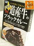 「商品お届けに10日~2週間程度頂いております」北の料理人「斉藤正美」監修 ベル食品 道産牛のブラックカレー(もぐもぐ)