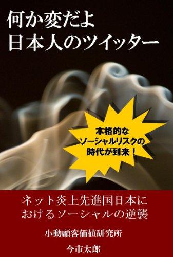 何か変だよ日本人のツイッター  ネット炎上先進国日本におけるソーシャルの逆襲