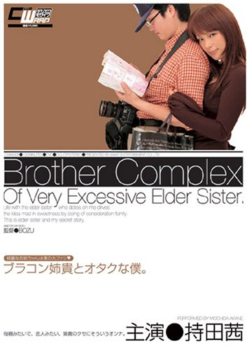 Brother Complex [ブラコン姉貴とオタクな僕。] 持田茜
