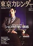 東京カレンダー 2008年 03月号 [雑誌]