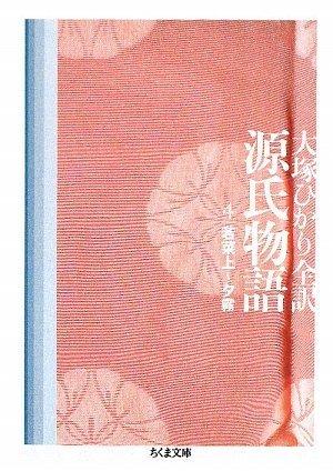 源氏物語〈第4巻〉若菜上~夕霧