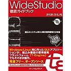 WideStudio徹底ガイドブック―組込みシステム用GUI統合開発環境の決定版