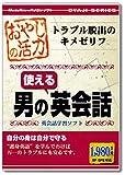 Amazon.co.jpおやじの活力 男の使える英会話