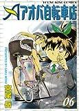 アオバ自転車店 6巻 (ヤングキングコミックス)