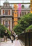 難波利三 私の大阪散歩 (歩く旅シリーズ 町歩き)