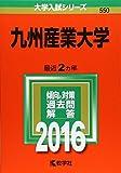 九州産業大学 (2016年版大学入試シリーズ)