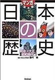 マンガで読み解く日本の歴史 明治・大正・昭和時代編