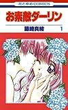 お素敵ダーリン 1 (花とゆめコミックス)
