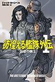 彷徨える艦隊 外伝1: 反逆の騎士 (ハヤカワ文庫SF)