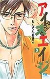 アイスエイジ 8 (8) (クイーンズコミックス)