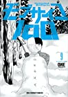 モブサイコ100 第9巻 2015年02月12日発売