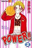 Power!! (2) (講談社コミックスフレンドB (1186巻))