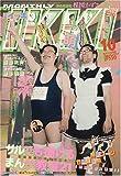 月刊 IKKI (イッキ) 2006年 10月号 [雑誌]