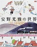 安野光雅の世界―1974→2001 (別冊太陽)