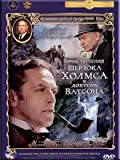 The Adventures of Sherlock Holmes and Dr. Watson Complete Collection. 6 DVD-NTSC SET. RUSSIAN FILM. ENGLISH SUBTITLES.