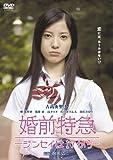 吉高由里子 DVD 「婚前特急 -ジンセイは17から-」