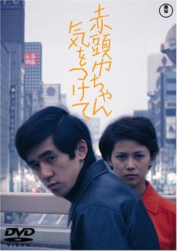 森谷司郎監督の赤頭巾ちゃん気をつけてという映画