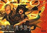輪環の魔導師3 竜骨の迷宮と黒狼の姫 (電撃文庫)