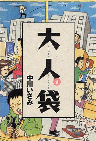 大人袋―Spirits otona comics (1)