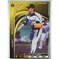 オーナーズリーグ 10-113 ST渡辺亮(阪神)