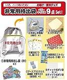 ★★非常用持出し袋  ベビー・キッズ用 (9点Set!) / Nihon Baby