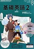 NHKラジオ 基礎英語2 CD付き 2015年 08 月号 [雑誌]