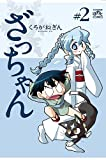 ざっちゃん 2 (IDコミックス)
