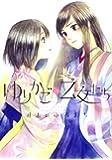 ゆりかごの乙女たち (マッグガーデンコミックス Beat'sシリーズ)