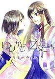 ゆりかごの乙女たち (マッグガーデンコミックス Beat\'sシリーズ)
