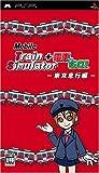 Mobile Train Simulator+電車でGO! 東京急行編