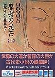 磐舟の光芒―物部守屋と蘇我馬子〈上〉 (講談社文庫)