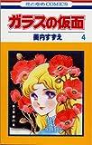 ガラスの仮面 (第4巻) (花とゆめCOMICS)