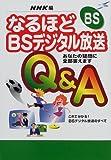 なるほどBSデジタル放送Q&A―あなたの疑問に全部答えます