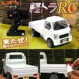 軽トラック型ラジコンAct・K(アクトケー) / 株式会社 StrapyaNext