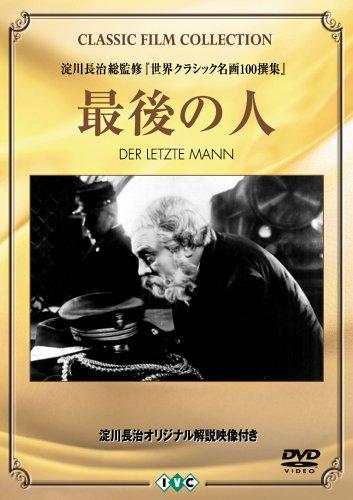 最後の人 [DVD]