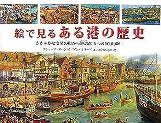 絵で見るある港の歴史_ささやかな交易の場から港湾都市への10,000年