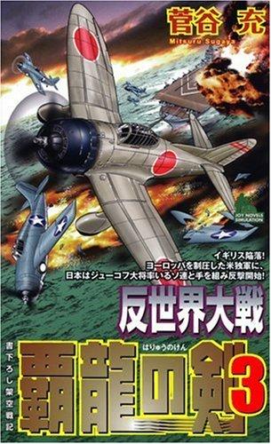 反世界大戦 覇龍の剣 3 (ジョイ・ノベルス SIMULATION)