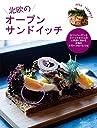 北欧のオープンサンドイッチ: コペンハーゲンとストックホルムの人気店に教わる本場のスモーブローレシピ