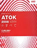ATOK2008のすべて
