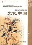 Cultural Interpretations of China : An Advanced Reader, I (Chinese Edition)