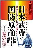 日本武尊の国防原論