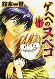ゲヘヘのヌベコ 1 (1) (ヤングマガジンコミックス)