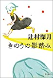 きのうの影踏み (角川書店単行本)