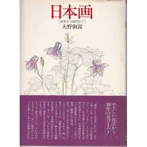 日本画―初歩から制作まで